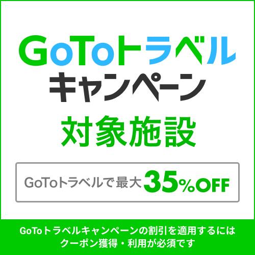 ☆GoToトラベルキャンペーン☆すべての宿泊プランが1月31日まで35%OFF+15%地域共通券付き